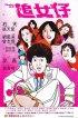 Постер «Гоняясь за девушками»