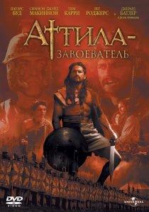 «Аттила-завоеватель»