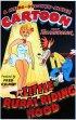 Постер «Деревенская Красная Шапочка»