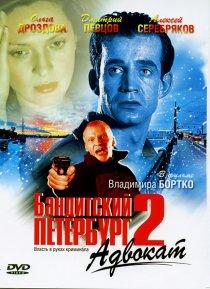 «Бандитский Петербург 2: Адвокат»