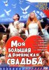 Постер «Моя большая армянская свадьба»