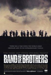 «Братья по оружию»