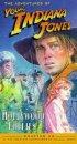 Постер «Приключения молодого Индианы Джонса: Голливудские капризы»