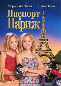 «Паспорт в Париж»
