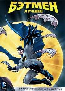 «Бэтмен»