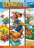 Постер «Скуби Ду: Забавные состязания «Всех мультсупер звезд»»