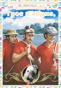 «Трое в лодке, не считая собаки»