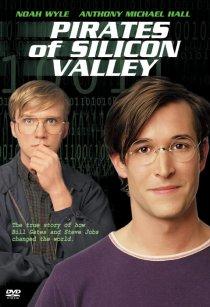 «Пираты Силиконовой Долины»