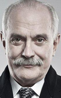«Никита Михалков»